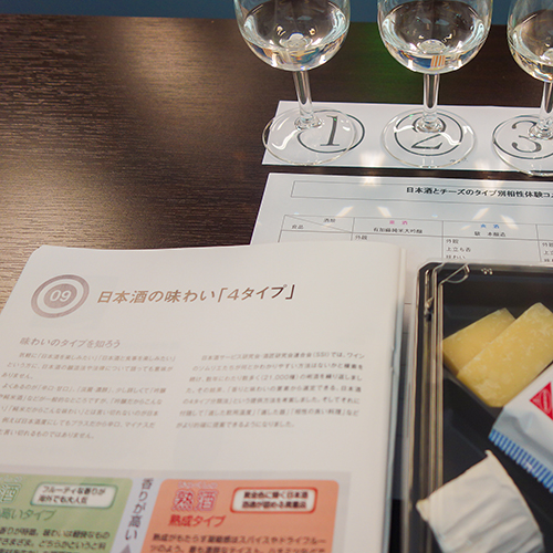 日本酒ナビゲーター